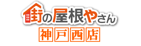 街の屋根やさん神戸西店